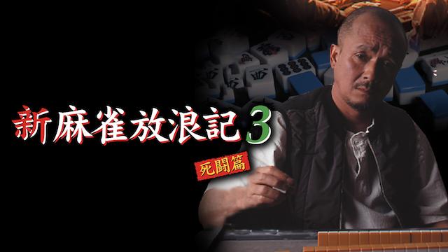 新・麻雀放浪記3 死闘篇