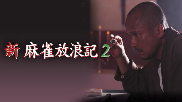 新・麻雀放浪記2