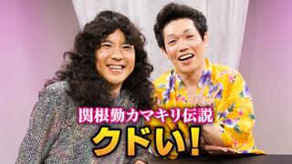 関根勤カマキリ伝説 クドい!