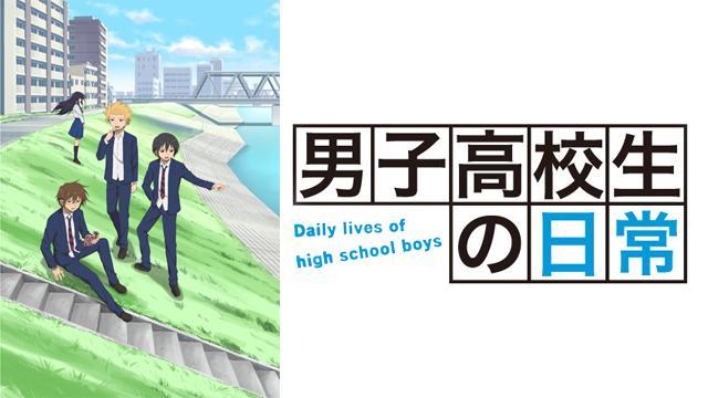 男子高校生の日常