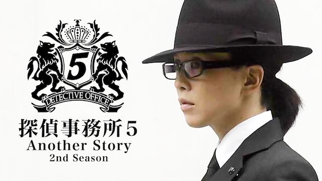 探偵事務所5 Another Story 2nd Season