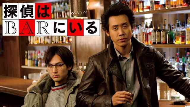 探偵はbarにいるシリーズ2作が31日試聴期間なんと無料で見れる