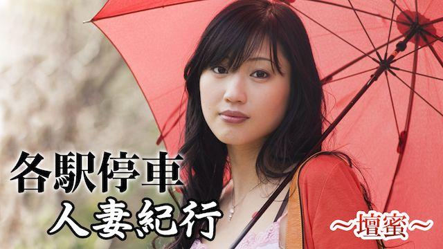 壇蜜 『各駅停車人妻紀行〜壇蜜〜』