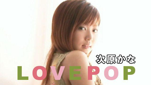 次原かな LOVE POP