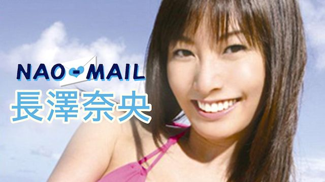 長澤奈央 NAO-MAIL