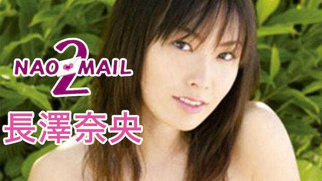 長澤奈央 NAO-MAIL 2