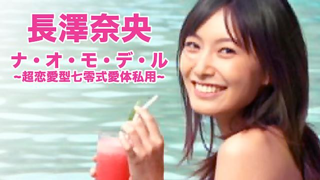 長澤奈央『ナ・オ・モ・デ・ル超恋愛型七零式愛体私用』
