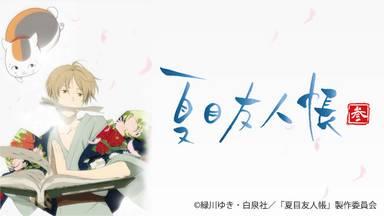 アニメ第3期『夏目友人帳 参』