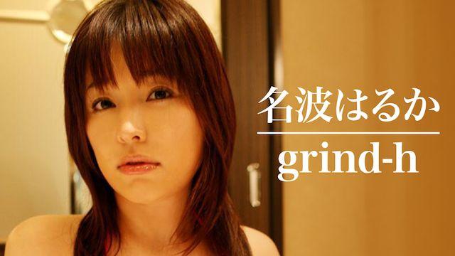名波はるか grind-h