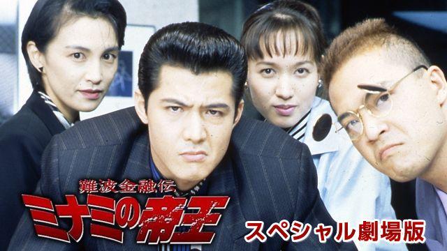 難波金融伝 ミナミの帝王 スペシャル劇場版 ローンシャーク追い込み