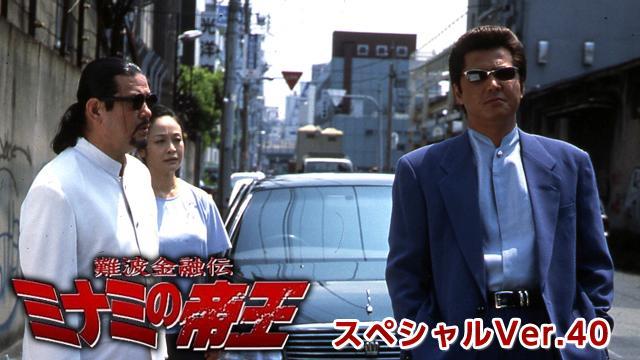 難波金融伝 ミナミの帝王 スペシャルVer.40 裏金略奪