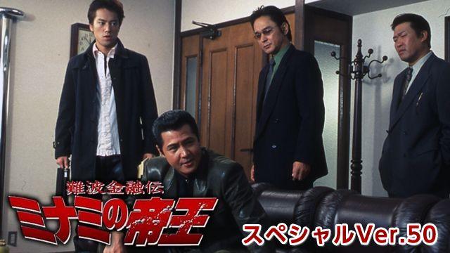 難波金融伝 ミナミの帝王スペシャルVer.50 金貸しの掟