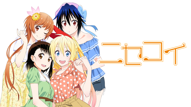 アニメ『ニセコイ』無料動画まとめ!1話から最終回を見逃しフル視聴できるサイトは?