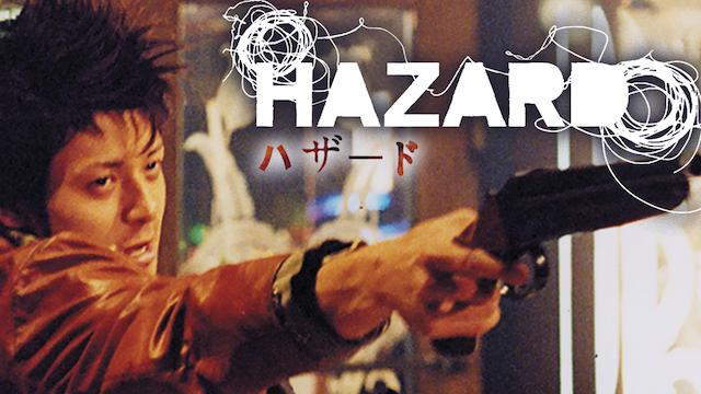 HAZARD/ハザード