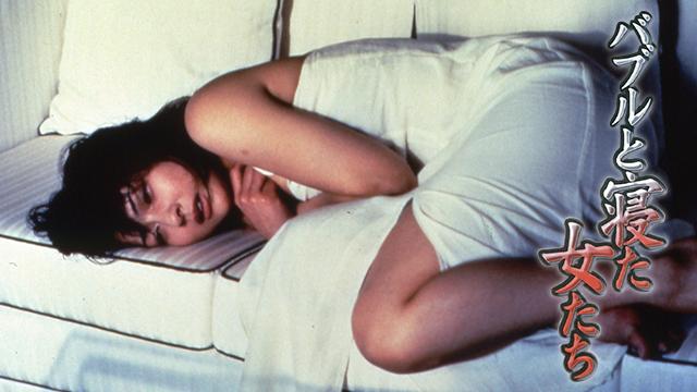 バブルと寝た女たちの画像