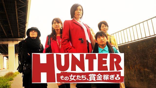 HUNTER ハンター~その女たち、賞金稼ぎ~