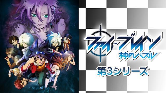 ファイ・ブレイン~神のパズル 第3シリーズ