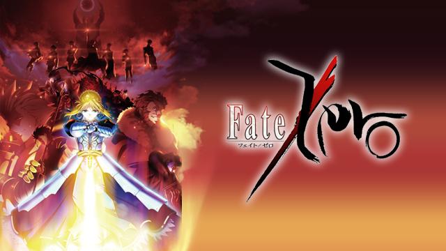 アニメ『Fate/Zero(1st、2ndシーズン)』無料動画まとめ!1話から最終回を見逃しフル視聴できるサイトは?