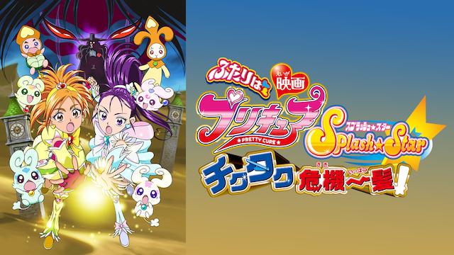 映画ふたりはプリキュア Splash☆Star チクタク危機一髪!