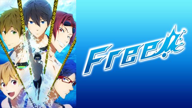 アニメ『Free!』無料動画まとめ!1話から最終話を見逃しフル視聴する方法
