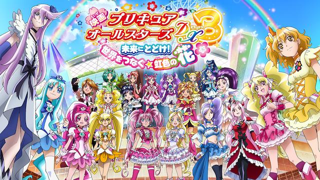 映画プリキュアオールスターズDX3 未来にとどけ!世界をつなぐ虹色の花