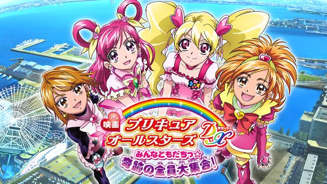 映画プリキュアオールスターズDX みんなともだちっ☆奇跡の全員大集合!