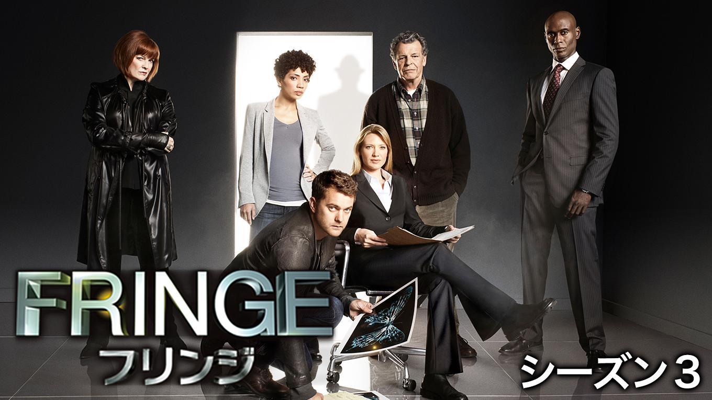 FRINGE/フリンジ シーズン3