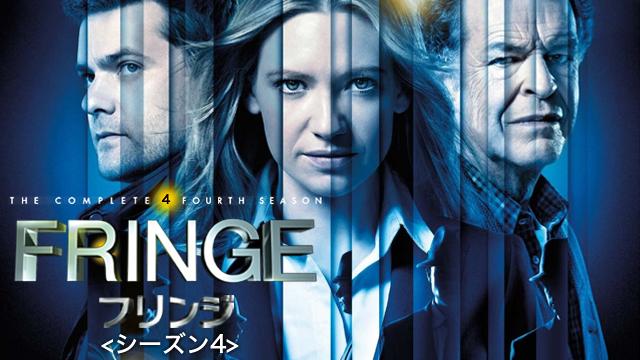 FRINGE/フリンジ シーズン4