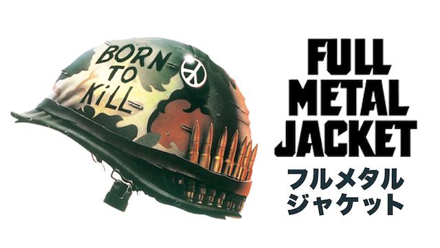 フルメタル・ジャケット