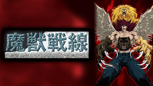 魔獣戦線-THE APOCALYPSE-