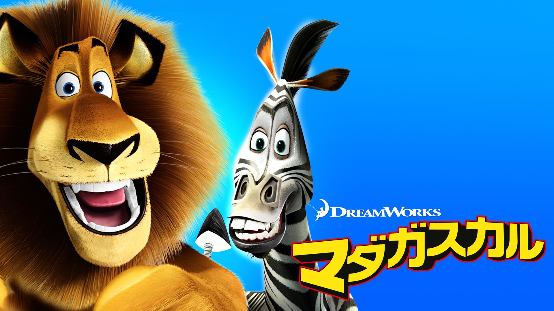 映画『マダガスカル』無料動画をフル視聴(吹き替え・日本語字幕)できる動画配信サービスを紹介