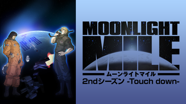 MOONLIGHT MILE 2ndシーズン -Touch down-