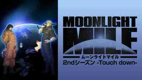 MOONLIGHT MILE 2ndシーズン -Touch down-のサムネイル
