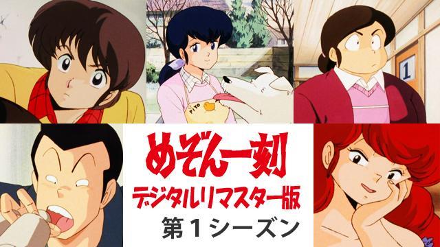 めぞん一刻 デジタルリマスター版 第1シーズン