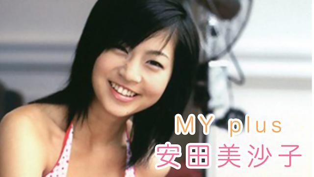 安田美沙子 『MY Plus』
