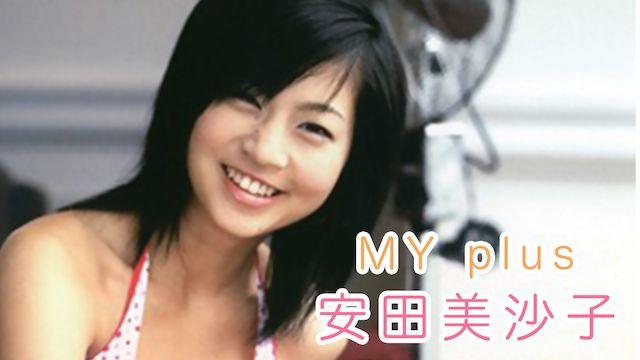 安田美沙子 MY Plus