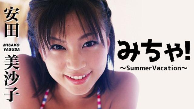 安田美沙子『みちゃ!SummerVacation』