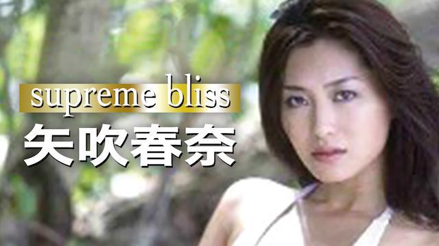 矢吹春奈 『supreme bliss』