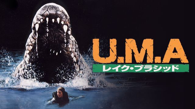 U.M.A レイク・プラシッド