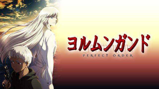 ヨルムンガンド PERFECT ORDER