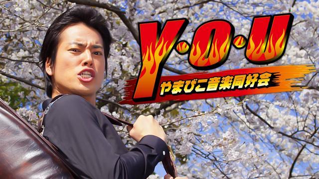 Y・O・Uやまびこ音楽同好会
