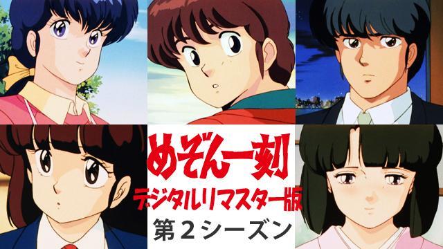 めぞん一刻 デジタルリマスター版 第2シーズン