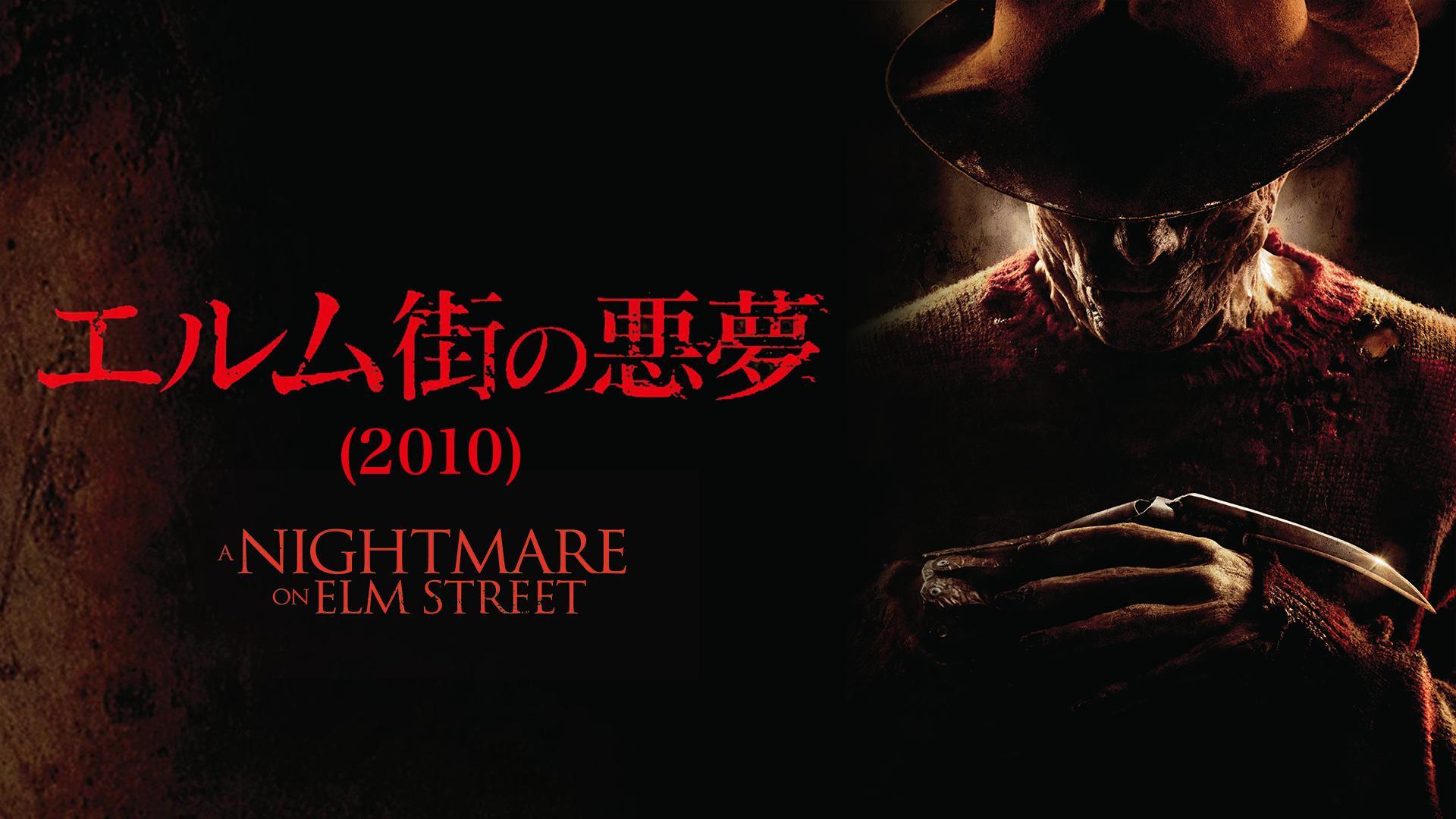 エルム街の悪夢(2010)