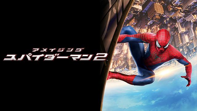 アメイジングスパイダーマン2