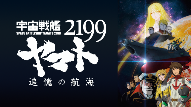 宇宙戦艦ヤマト2199 追憶の航海は見ないべき?視聴可能な動画配信サービスまとめ。