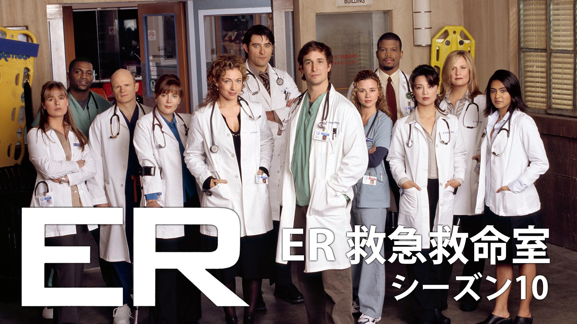ER 緊急救命室 シーズン10