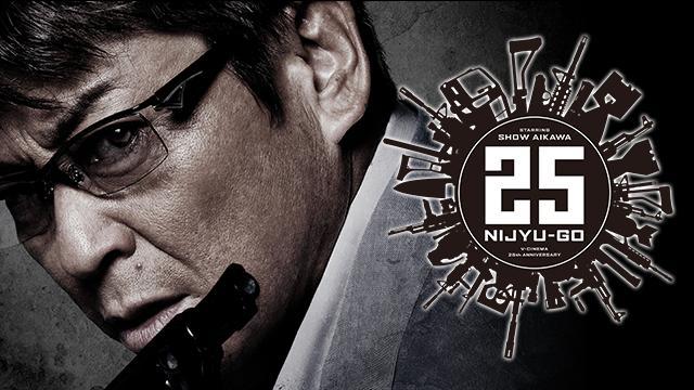 25 NIJYU-GO