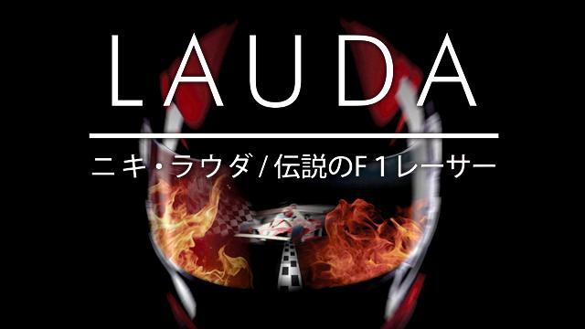 ニキ・ラウダ/伝説のF1レーサー
