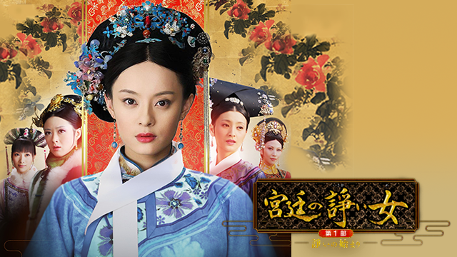中国ドラマ『宮廷の諍い女』動画の無料視聴方法!日本語字幕を1話から最終回まで!あらすじと見どころ
