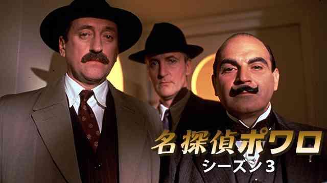 <動画>『名探偵ポワロ シーズン12』配信中!無料視聴できる動画配信サービス